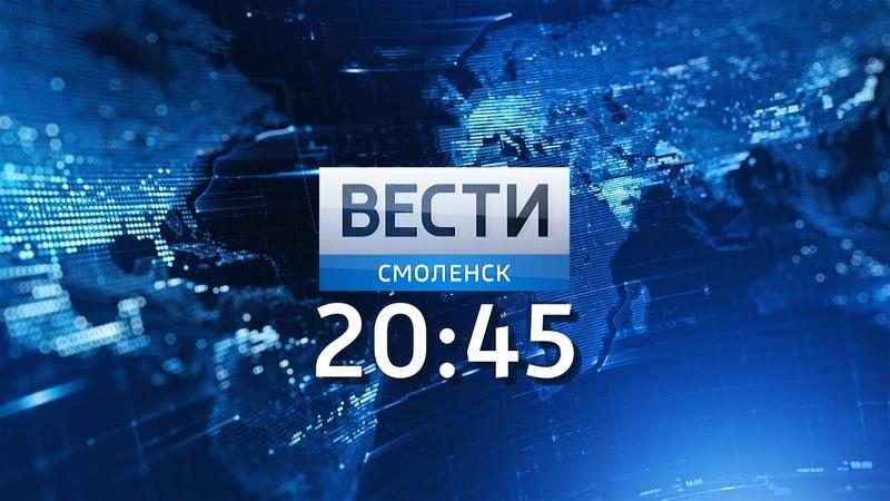 Вести Смоленск_20-45_11.10.2019