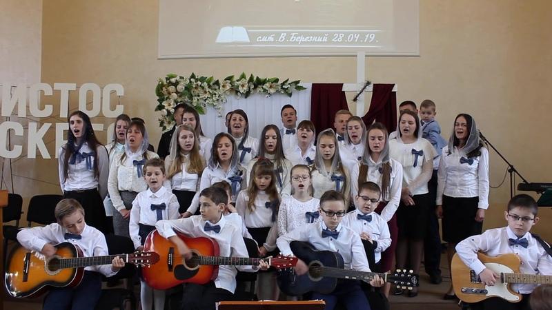 Всемогутній Бог Ізраїля хор