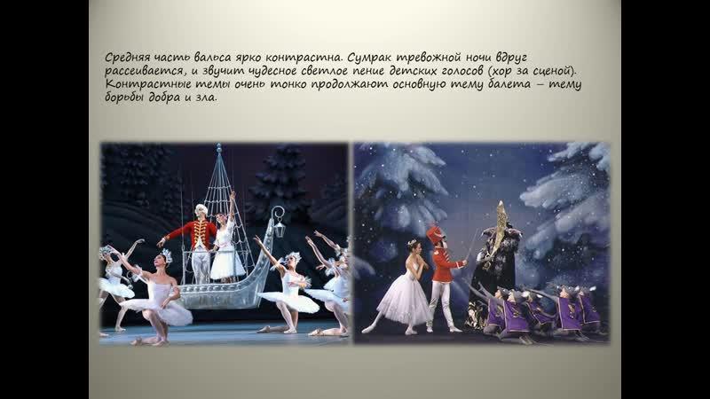М Арапова Чайковский Балет Щелкунчик Презентация для уроков музыкальной литературы