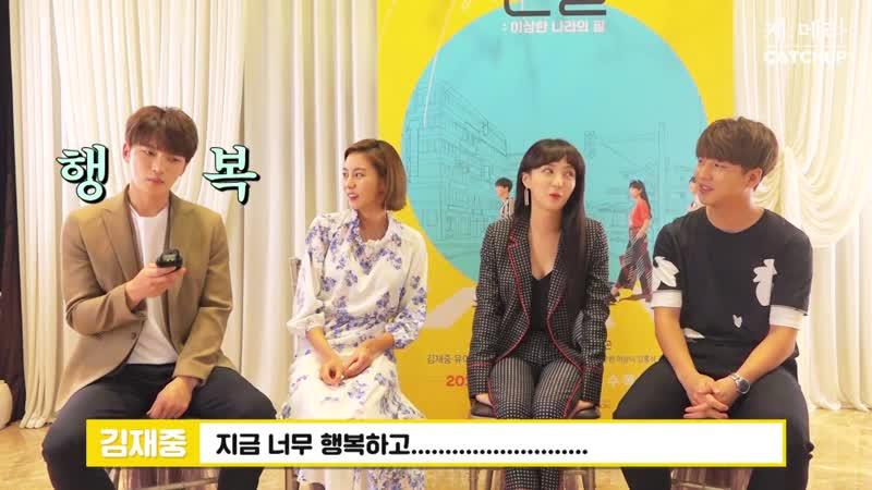김재중 유이 정혜성 바로 인터뷰 09 08 2017