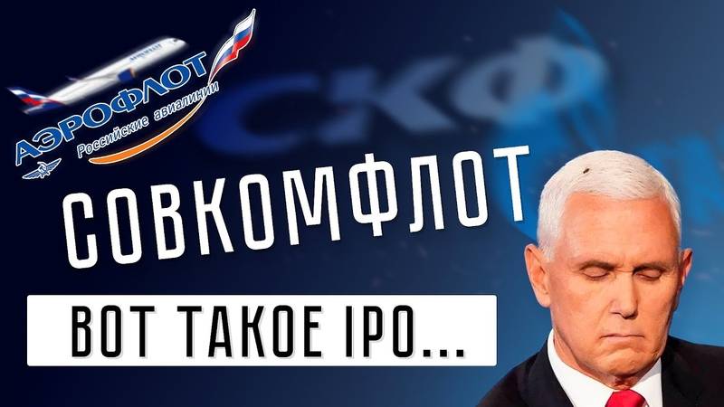 @ЛЯХА МУХА дебаты Майкла Пенса IPO Совкомфлота SPO Аэрофлота штраф Газпрома итоги недели 09 10