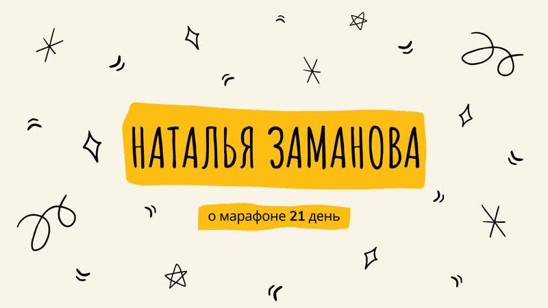 Наталья Заманова Королёв
