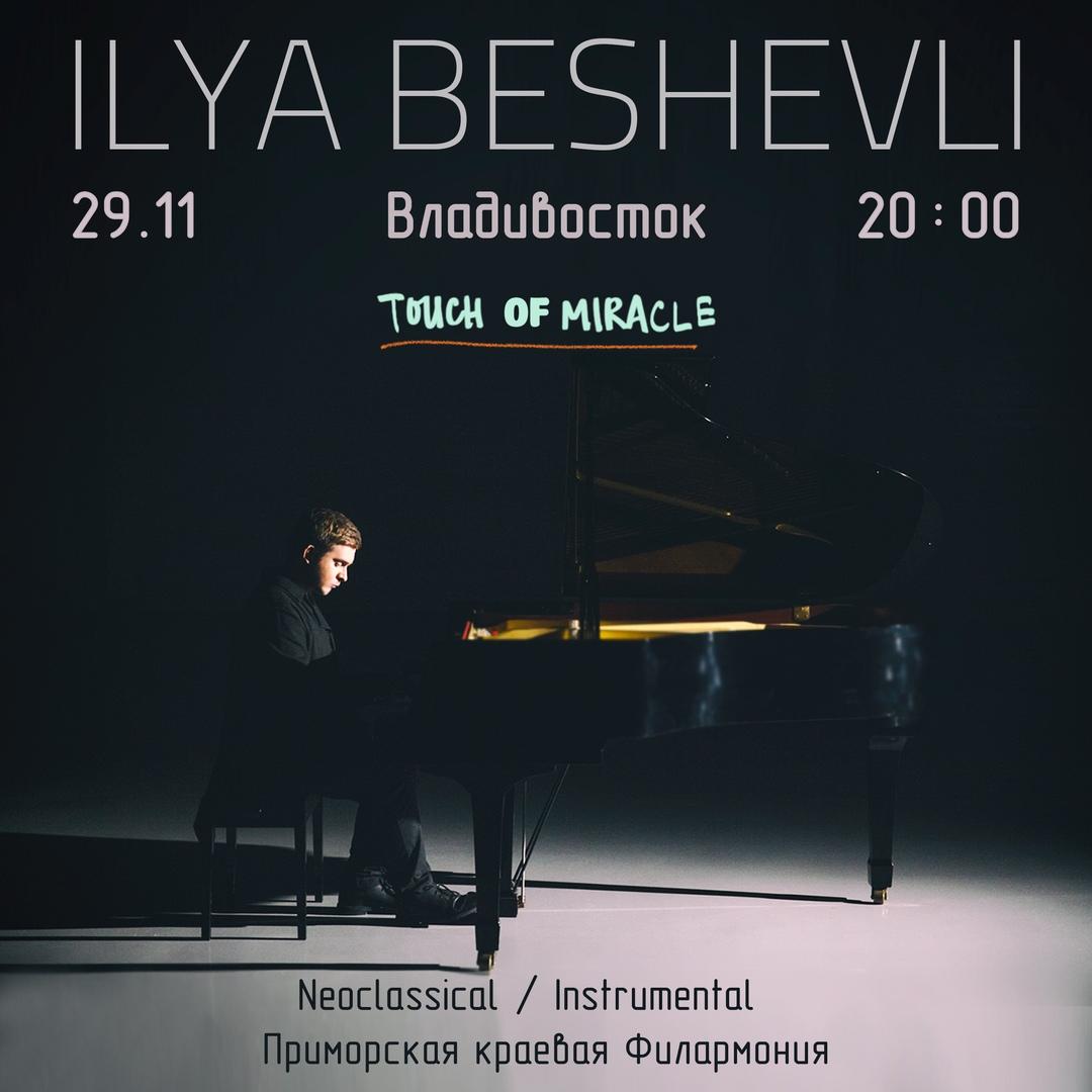 Афиша Владивосток Илья Бешевли / 29.11 / Владивосток / Филармония
