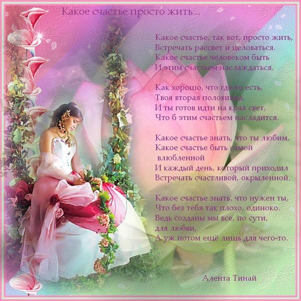 стихи будьте счастливы и любимы признался, что из-за