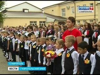 Глава минобра Ставрополья рассказал об изменениях в правила приема в первый класс