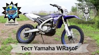 Внедорожный тест Yamaha WR250F 2019