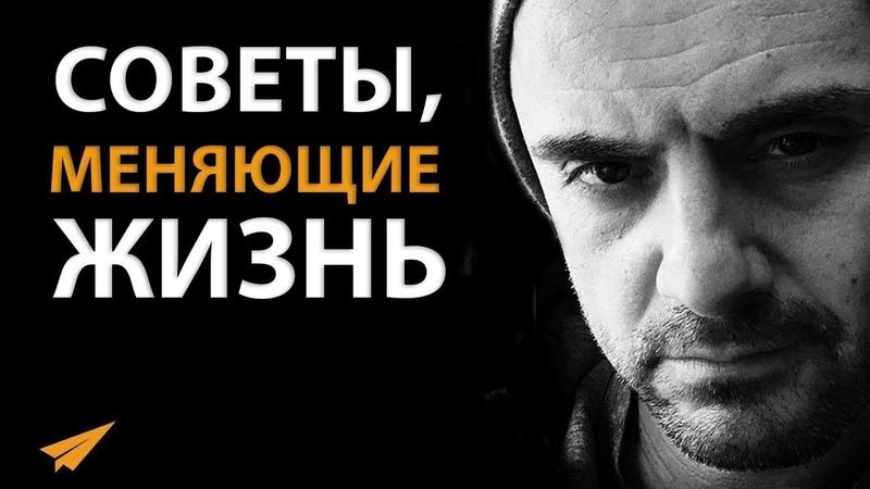 Гари Вайнерчук о Нытье, Рабочей Этике и Счастье