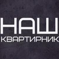 Логотип Квартирники в Иркутске