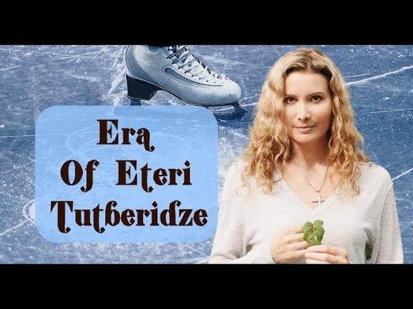 Era of Eteri Tutberidze Эра Этери Тутберидзе