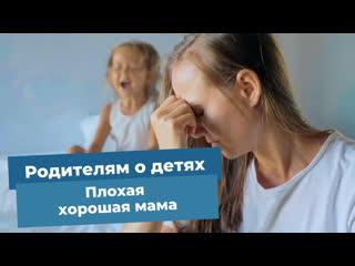 Родителям о детях. Плохая хорошая мама
