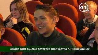 60 сек_ Школа КВН в Доме детского творчества г.Нижнеудинск.