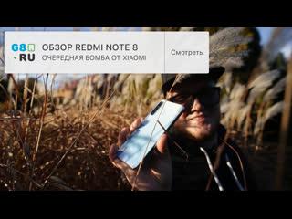 Обзор Redmi Note 8 - Очередная пушка от Xiaomi