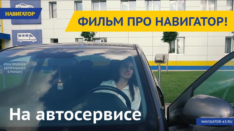 Автосервис НАВИГАТОР современное СТО для обслуживания автомобилей