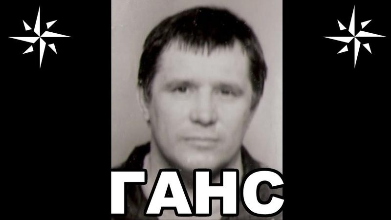 Вор в законе Ганс Юрий Тишенков Тюменский законник