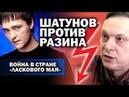 Андрей Разин о войне с Юрой Шатуновым ЛАСКОВЫЙМАЙ БЕЛЫЕРОЗЫ СКАНДАЛШАТУНОВ СКАНДАЛРАЗИН