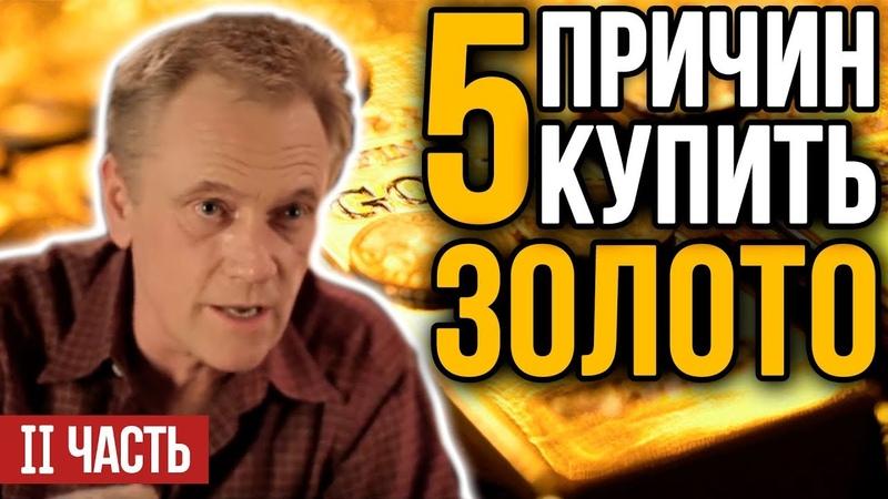 ТОП-5 ПРИЧИН купить золото I Майк Мэлони I Часть II