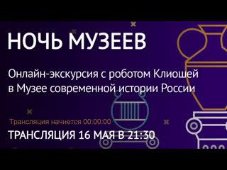 #ночьвмузее Экскурсия с роботом Клиошей по экспозиции Музея современной истории России #ночьвмузее2020 #мывмузее Интерактивная к