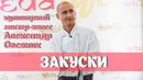 Кулинарный мастер класс ЗАКУСКИ Александр Овсяник 27 07 2019