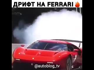 Дрифт на Феррари