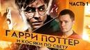 Косяки по свету часть 1 Киноляпы в Гарри Поттере Как ставят свет в кино