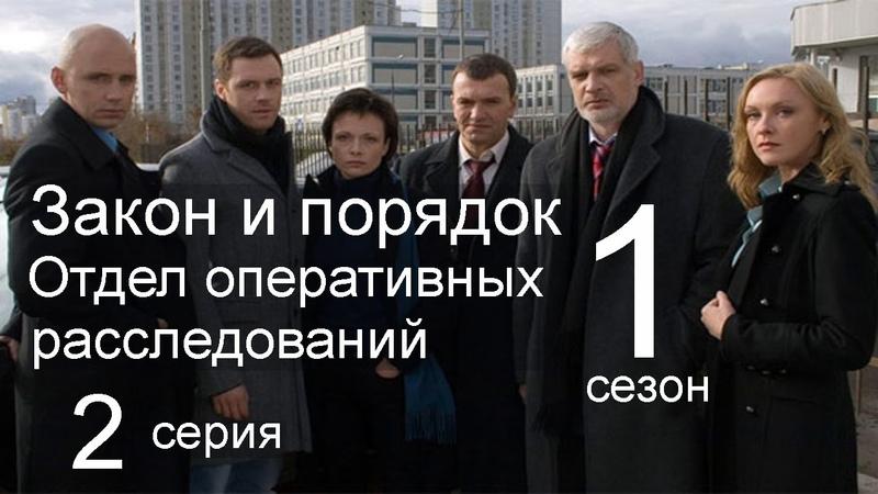 Закон и порядок Отдел оперативных расследований 1 сезон 2 серия Подделка