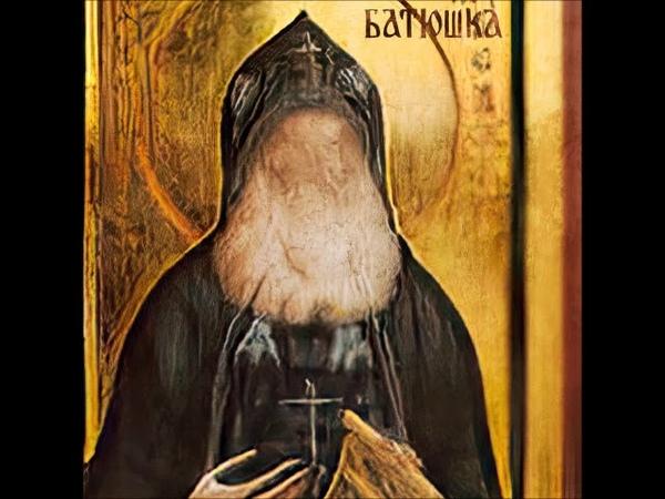 Batyushka - Апостол (2019 Full Lenght)