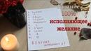 ВОЛШЕБНОЕ ГАДАНИЕ КОТОРОЕ ИСПОЛНИТ ЛЮБОЕ ЖЕЛАНИЕ Правдивое гадание на бумаге с ручкой★Leah Nadel