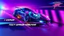 Need For Speed Heat ➤Прохождение ➤ Тест-драйв новичка 1