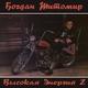 Богдан Титомир - Хип-хоп