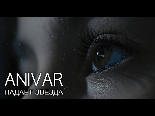 ANIVAR - Падает звезда (Премьера клипа, 2019)