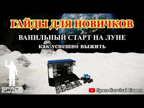 Space Engineers   Гайды для новичков   Ванильный старт на Луне   Строим начальную базу