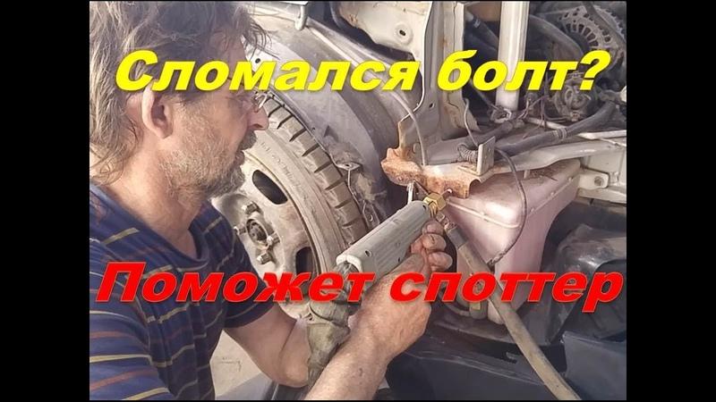Вортекс Эстина удаляем заломанные болты Прогрев споттером