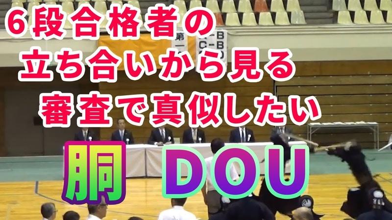 6段合格者の立ち合いから見る審査で真似したい胴 DOU