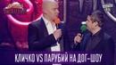 Когда разрешено говорить слово сука - Кличко VS Парубий на Дог-шоу Новый Вечерний Квартал 2017