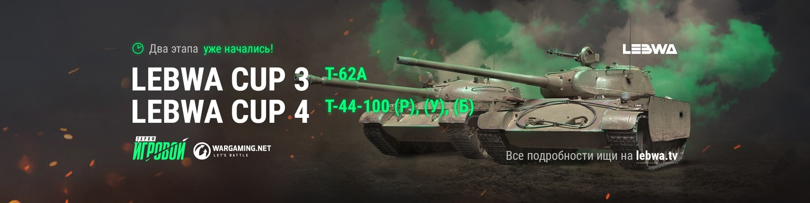 Код wargaming 2 й степени world of tanks
