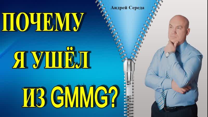 Почему я ушёл из GMMG
