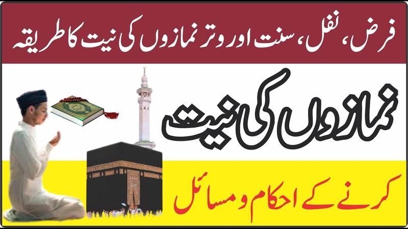 Namazon Ki Niyat Karne ka Tarika By Furqan Tv نماز کی نیت کرنے کا طریقہ اور احکام