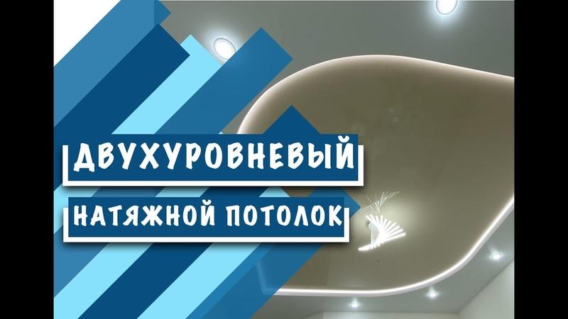 Натяжные потолки Калуга АКСОН Установка двухуровнего натяжного потолка