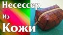 Шью Несессер/Косметичку/Пенал/Сумочку из Натуральной Кожи