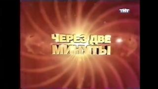 """Три заставки """"ТНТ-КОМЕДИЯ"""" (2006-2008)"""