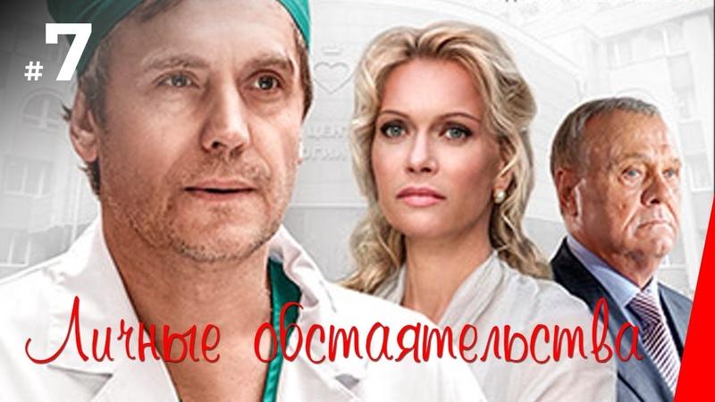 Личные обстоятельства 7 серия 2012 сериал