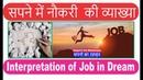 Interpretation of Job in dream सपने में नौकरी की व्याख्या sapane mein naukaree kee vyaakhya