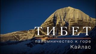Тибет.  Паломничество к горе Кайлас / Tibet. Pilgrimage to Mount Kailash (English sub)