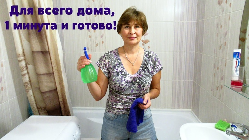 Зеркала и окна засверкают Антибактериальное чистящее средство для дома делаем сами