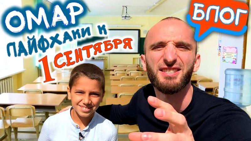 Омар Школьные лайфхаки к 1 сентября Омар в большом городе