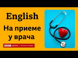 Английский язык. на приеме у врача / learning english уроки, тесты, лайфхаки