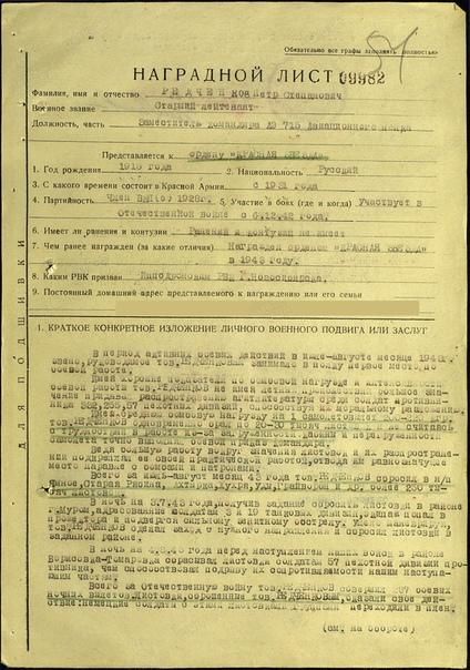Герой Советского Союза Редченков П.С., изображение №4