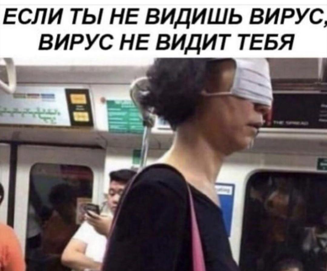 Если ты не видишь вирус, вирус не видит тебя!