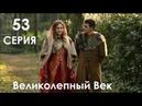 ВЕЛИКОЛЕПНЫЙ ВЕК 2 сезон 53 серия
