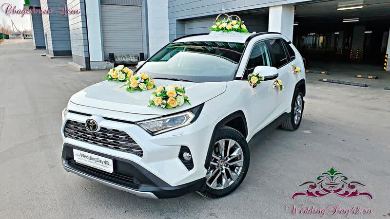 Toyota Rav4 New Свадебный День Липецк ®